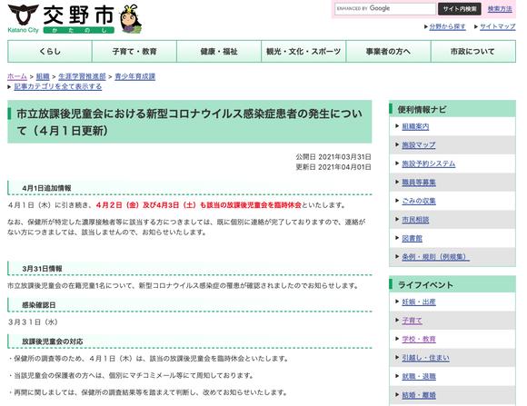 スクリーンショット 2021-04-01 22.53.14