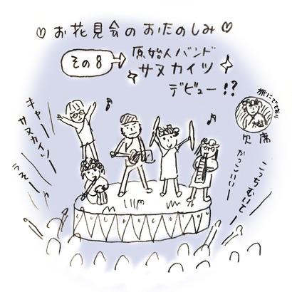 写真 2014-04-01 14 43 03