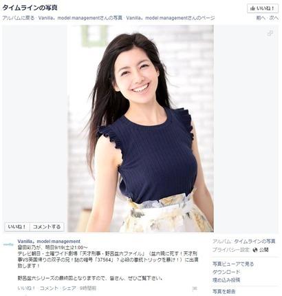 曾田彩乃さん