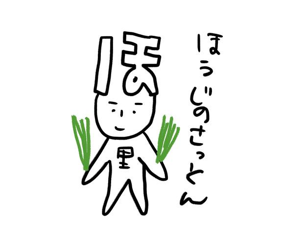 タ05ほうじ02