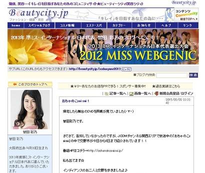曾田さんブログ