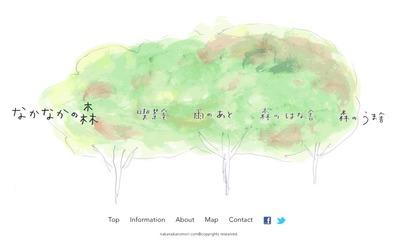 なかなかの森