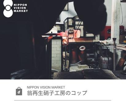 Nippon Vision Market