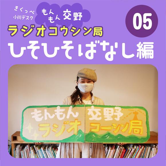 雛形_裏ラジオ_アートボード1
