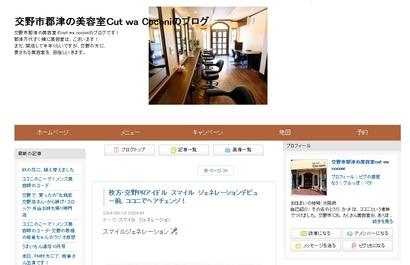 ココニさんお店ブログ