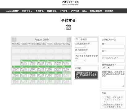 スクリーンショット 2019-08-12 3.03.14