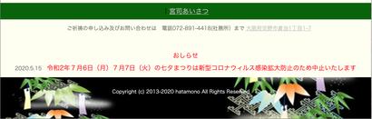 スクリーンショット 2020-07-06 21.42.49