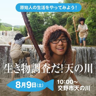 1_川遊びバナー04
