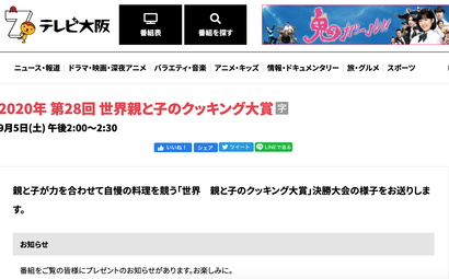 スクリーンショット 2020-09-05 10.58.55