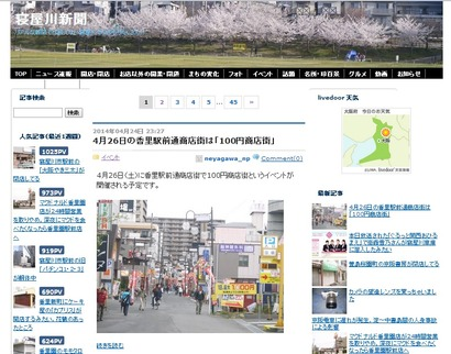 寝屋川新聞