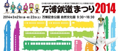 万博鉄道まつり2014