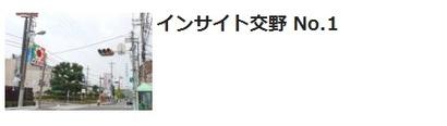 インサイト交野jpg