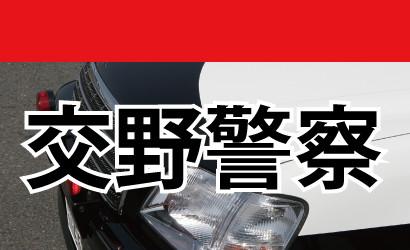 katano_police