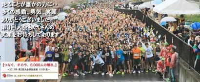 katano-marathon3