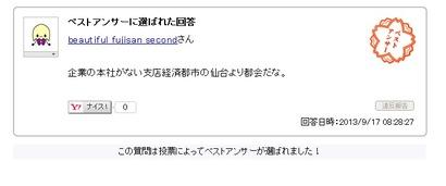 Yahoo知恵袋②