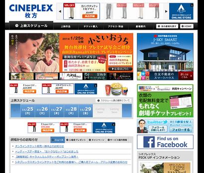 cineplex_hirakata_top