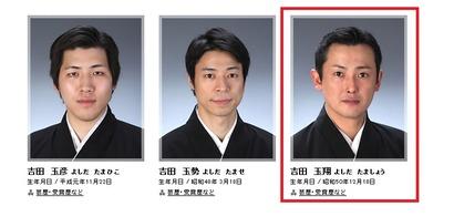 吉田玉翔さん@文楽web site
