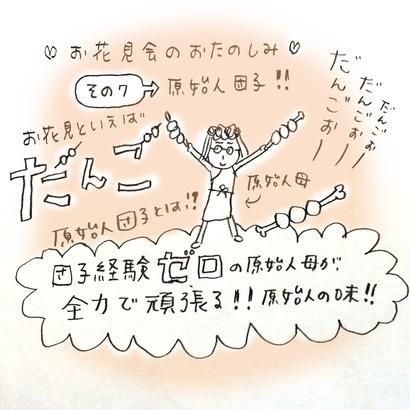 写真 2014-04-01 14 35 32