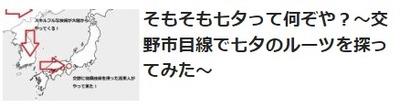 七夕関連記事②