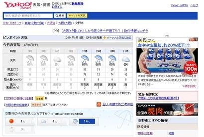 yahoo天気