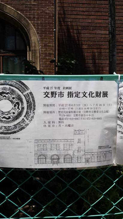 交野市指定文化財展』が開催中!...