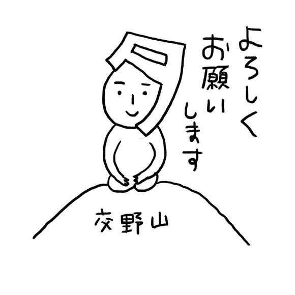 タイムズくん交野山