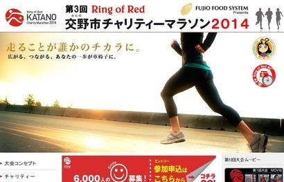 katano-marathon