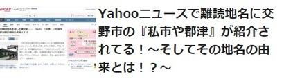 yahooニュースの記事