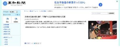 高知新聞(2013年10月19日付)