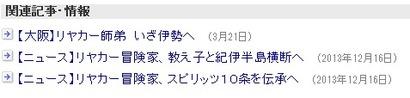 読売新聞記事へ