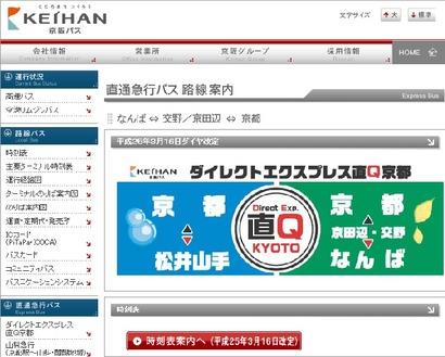 京阪バスweb