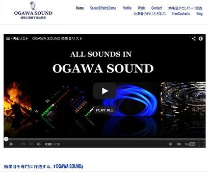 ogawa_sound