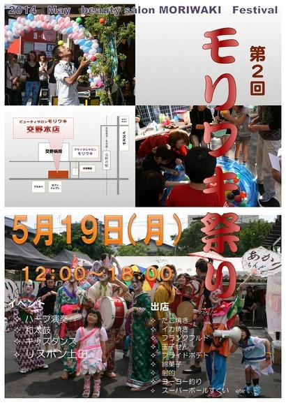 364911moriwaki-祭り(改訂版)_011