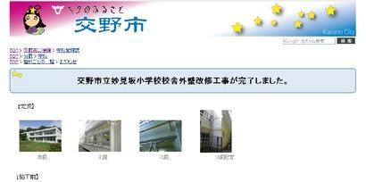 交野市役所web site