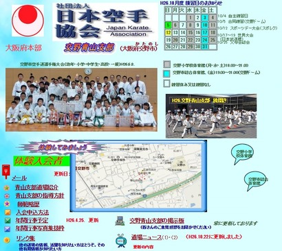 日本空手協会青山支部