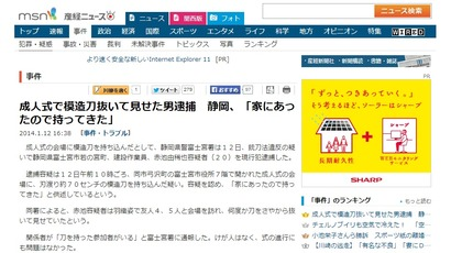模造刀で逮捕@産経新聞