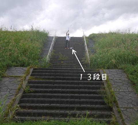 高梁川 13段目