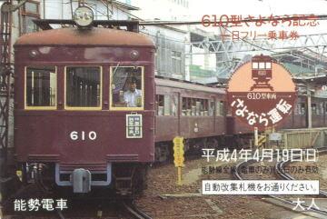 610kei-2