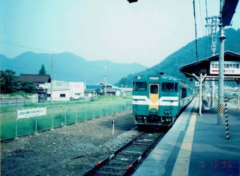 tanigawa1996