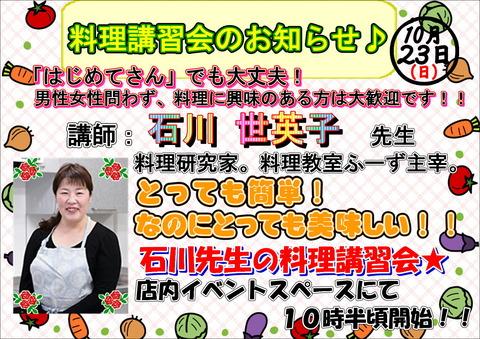 23石川先生の料理講習会