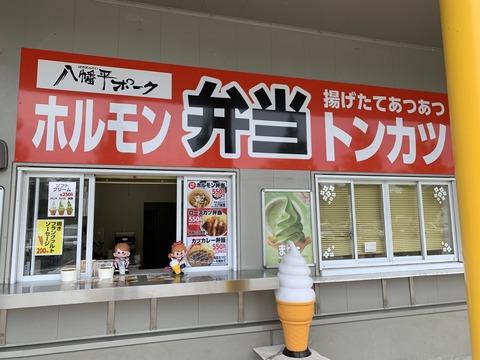八幡平ポーク潟の店店オープン!