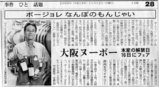 大阪ヌーボフェア 毎日新聞