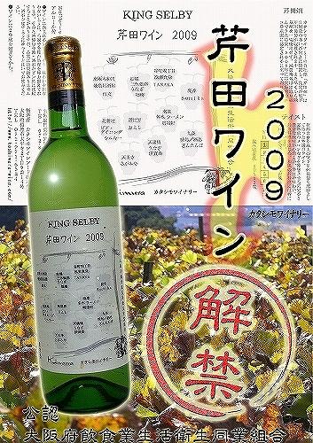 芹田ワイン 解禁POP A4