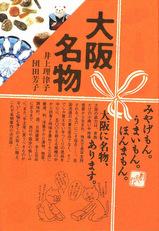 大阪名物 表紙