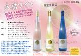 氷結ワイン3種