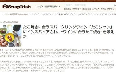 20160722_SnapDish_1
