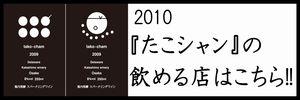 shoplist_tako2010