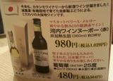 20101203_がんこ様ヌーボー