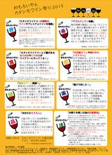 WineFesB