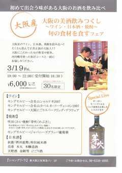 大阪の美酒飲みつくし